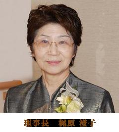 理事長 梶原 澄子